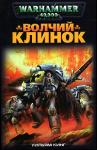 Warhammer - Волчий Клинок by William King art by Geoff Taylor - art by Geoff Taylor